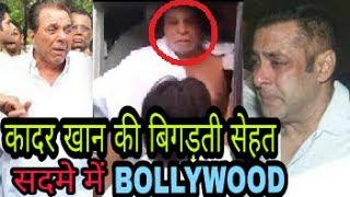 कादर खान की हालत देख रोऐ सलमान खान और धरमेंद्र ।bollywood actor salman cry, kadar khan health. news