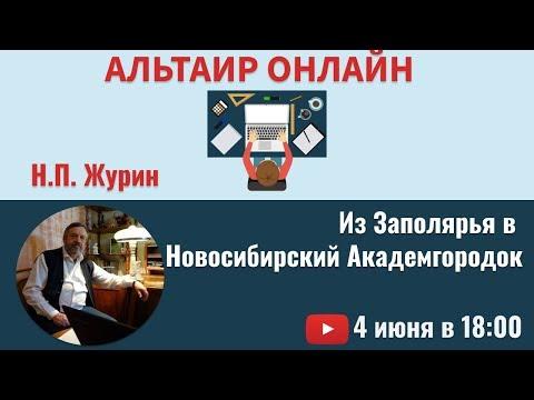 Альтаир Онлайн: Из Заполярья в Новосибирский Академгородок