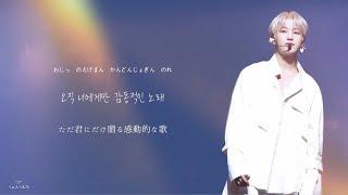 폰서트(Phonecert) - 호시(10CM) 《日本語字幕/カナルビ/歌詞》