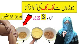 Home remedies to treat joint crackling sound and crepitus | Anam Home Remedy