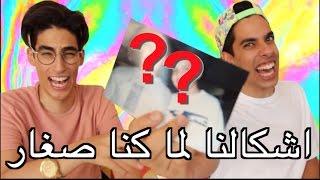 اشكالنا لما كنا صغار!! | اسأل سعودي ريبورترز ٩