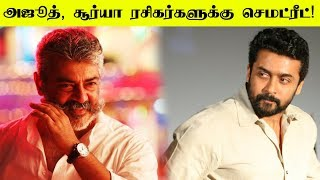 Huge Treat For Ajith, Surya Fans! | NGK | Thala 59