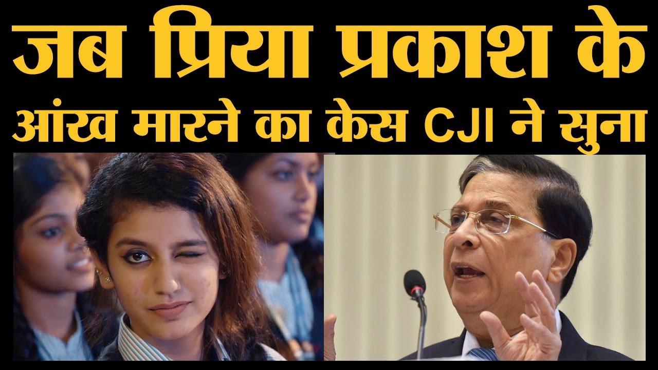 Priya Prakash के आंख मारने जैसे केस की सुनवाई Supreme Court के CJI Deepak Mishra ने नहीं की होगी