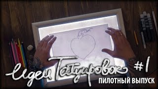 ИДЕИ ТАТУИРОВОК #1 - эскиз сердце