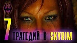 [ТОП] 7 трагических моментов в Skyrim, которые сложно позабыть
