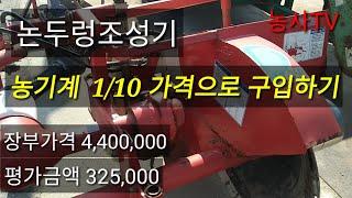 농기계임대사업 불용농기계 공유재산 매각 현장입찰-농기계 1/10 가격으로 구입하기 [농사TV]