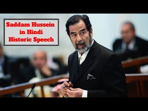 Saddam Hussein | Hindi | Historic Speech in Court