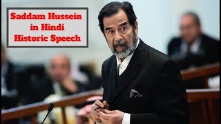 Saddam Hussein | Hindi | Historic Speech in Court
