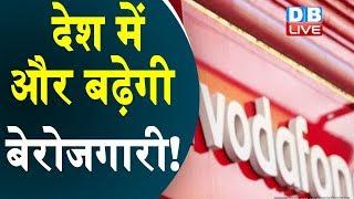 #hindinews | #breakingnews #watch #video देश में और बढ़ेगी बेरोजगारी! unemployment vodafone idea is considering to shut down operations db live app : ...