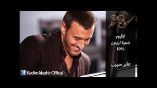عابر سبيل - Kadim Al Sahir كاظم الساهر