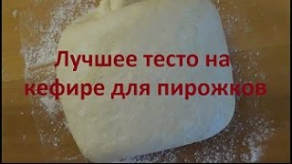 Рецепт теста на кефире.ЧУДО-ТЕСТО на кефире БЕЗ ЯИЦ /dough on kefir without eggs
