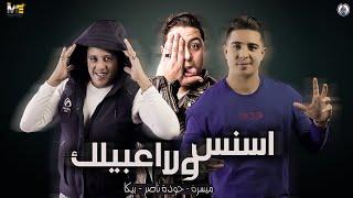 """مهرجان """" اسنس ولا اعبيلك """" حوده ناصر - بيكا - ميسرة - توزيع فيجو الدخلاوي"""