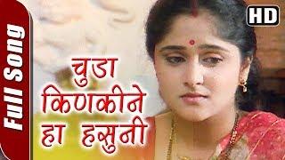 Chuda Kinkine Ha | Maza Saubhagya Songs | Superhit Marathi Song | Mrunal Kulkarni | Full HD Song