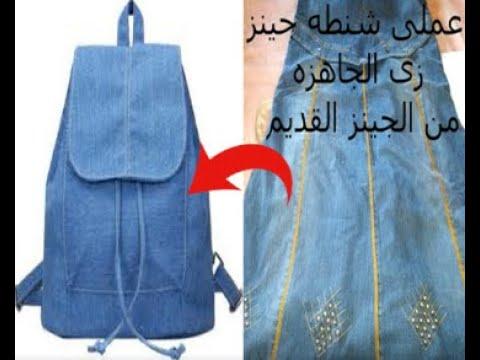 ???? ???? ??? ???? ?????? ??????????? ??? DIY Backpack
