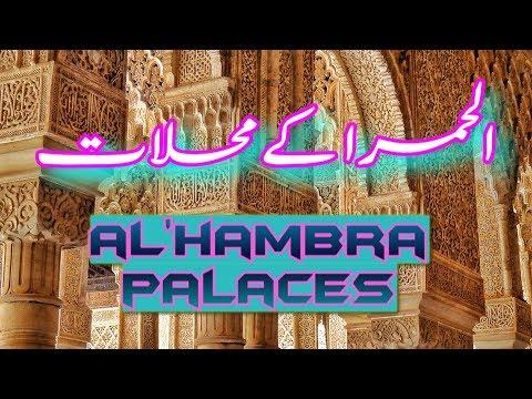 Al'Hambra Palaces, Spain Part 4 الحمرا (Travel Documentary in Urdu Hindi)