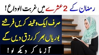 Ramzan Ke Dosry Ashrey Mai Wazifa Karen | Wazifa For Money In Ramzan
