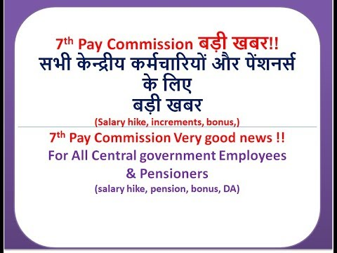 7th Pay Commission Good news !! For All Central government Employees & Pensioners | 08 Jan