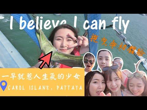 【蕭查某遊泰國vlog】Pattaya篇~珊瑚島day Tour,挑戰人生第一次拖曳傘!