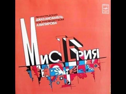 anatoly vapirov ensemble misteria full album prog jazz fusion 1980 russia ussr youtube. Black Bedroom Furniture Sets. Home Design Ideas