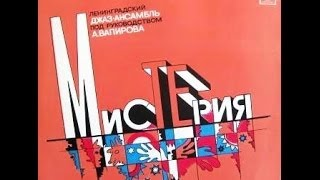 Anatoly Vapirov Ensemble - Misteria (FULL ALBUM, prog / jazz fusion, 1980, USSR)