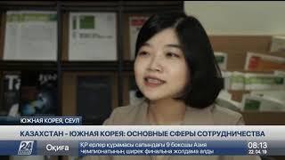 Казахстан - Южная Корея: основные сферы сотрудничества