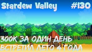 Stardew Valley 130 Заработал почти 300к за один день Удачно встретил лето все успел