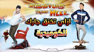 دخلنا انا وجاري المزعج في لعبة ازاي تخنق جارك - neighbor from hell