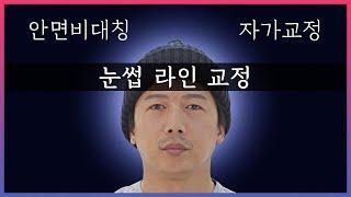 [안면 비대칭 자가교정] ep.02 눈썹 라인 교정