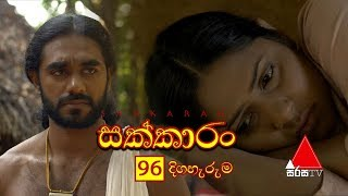 Sakkaran | සක්කාරං - Episode 96 | Sirasa TV Thumbnail