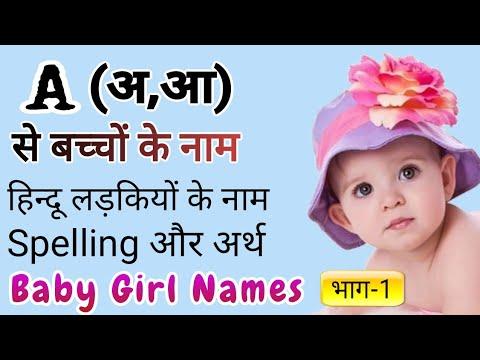 A (अ,आ) से बच्चों के नाम (Baby Girl Names in Hindi) भाग-1