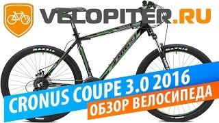 Велосипед CRONUS Coupe 3.0 2016 обзор.