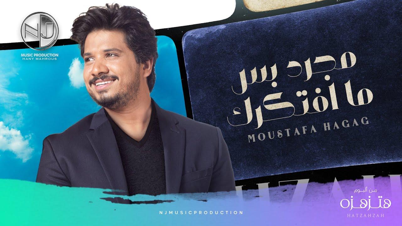 Moustafa Hagag - Mogarad Bs Maftekrek | مصطفى حجاج - مجرد بس ما افتكرك (حصرياً الألبوم الجديد 2019)