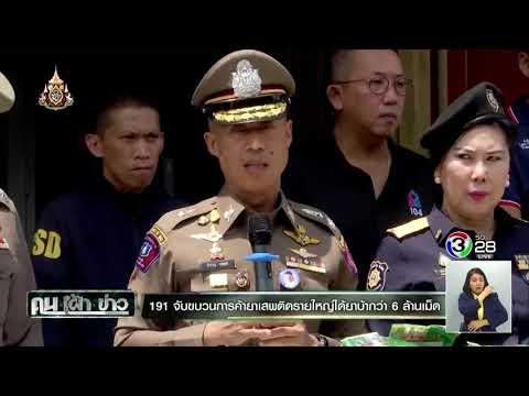 ศาลตัดสินคดีฆาตกรรม 8 ศพ จ.กระบี่ - วันที่ 14 Jul 2019