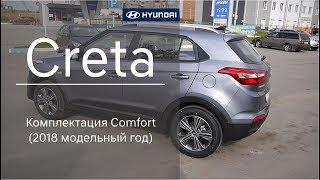 Hyundai Creta 2018 модельного года комплектация Comfort