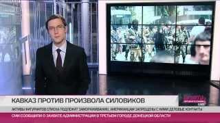 Кавказ против беспредела российских военных