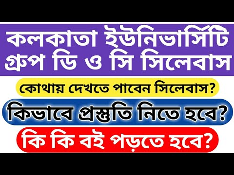 Syllabus - CU Group D & C | How To Prepare For Calcutta University Group D & C Post Books Suggestion