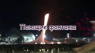 Поющие фонтаны (Олимпийский парк,Сочи)