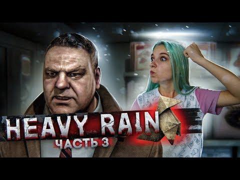 МЕНЯ ИЗБИЛИ! ► Часть#3 Хэви Рейн ► Heavy Rain полное прохождение