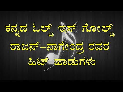 ���ಾಜನ್-ನಾಗೇಂದ್ರ ���ಿಟ್ಸ್ - Rajan Nagendra Hit Songs - Full HD 1080p - Kannada Old Is Gold