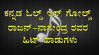 ರಾಜನ್-ನಾಗೇಂದ್ರ ಹಿಟ್ಸ್ - Rajan Nagendra Hit Songs - Full HD 1080p - Kannada Old is Gold