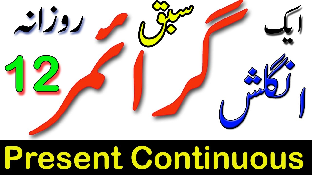Present Continuous Tense in Urdu:English Grammar Lesson No 12