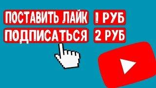 1000 рублей за ЛАЙК - как заработать на Ютуб