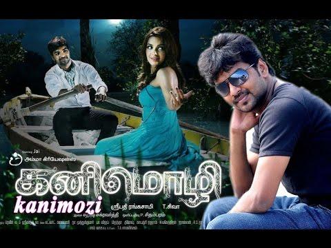 new tamil movie   kanimozhi   tamil full movie    jai movie   2015 upload  full hd 1080