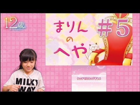 #5【12歳〜恋するDiary〜】ゲーム実況