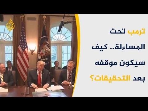 3 من حاشيته مدانون بالتحقيقات.. كيف سيكون موقف ترامب؟  - نشر قبل 2 ساعة