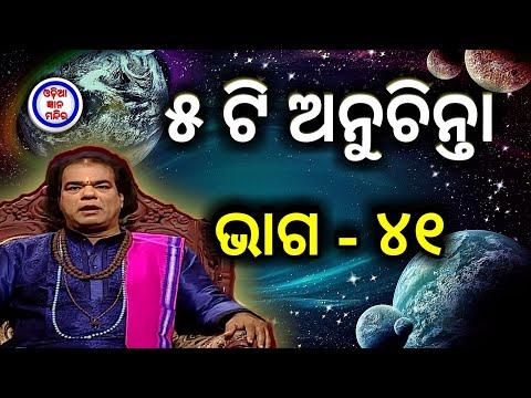 Ajira anuchinta || EP - 41 || ପାଞ୍ଚଟି ଅନୁଚିନ୍ତା ଭାଗ - ୪୧ || Sadhu bani ||