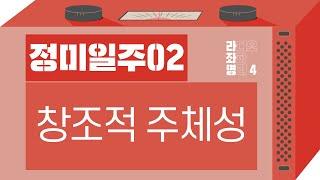 강헌의 라디오 좌파명리 시즌4 EP.72 丁未정미 02 : 창조적 주체성