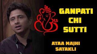 Marathi Mula Ani Ganpati Chi Sutti | CafeMarathi