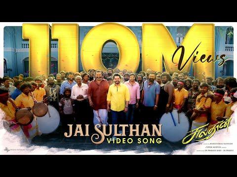 Jai Sulthan Video (Tamil) - Sulthan | Karthi, Rashmika | Vivek-Mervin | Anirudh | Bakkiyaraj Kannan - Dream Warrior Pictures