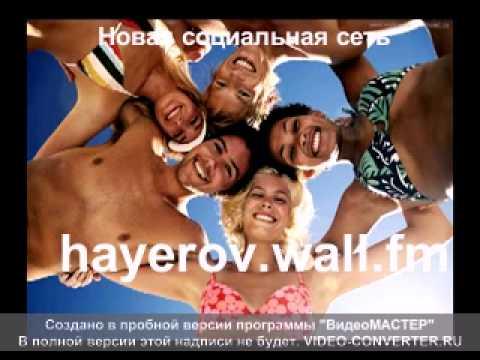 hayerov.wall.fm